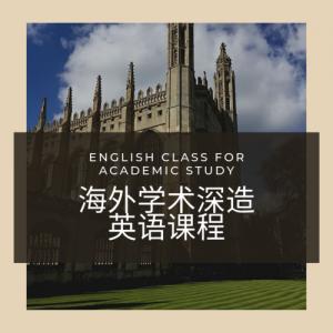 海外学术深造英语课程