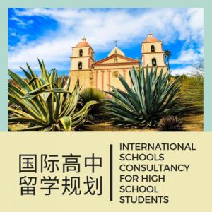 国际高中留学规划