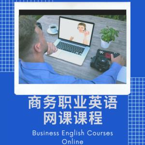 商务职业英语课程-网课