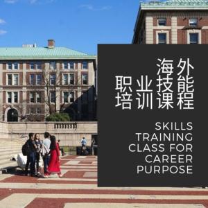 海外职业技能培训课程