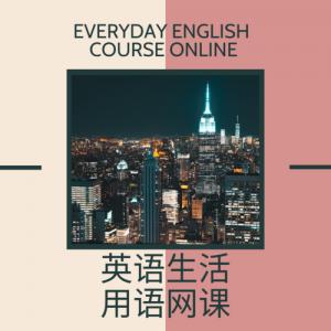 英语生活用语网课