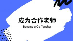 become a co-teacher