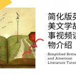 简化版英美文学故事视频读物介绍