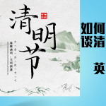 Chinese Qingming Festival