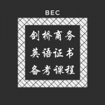 BEC certificate test prep course