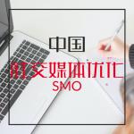 China SMO