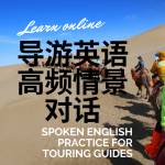 Spoken English Practice for Touring Guides