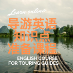 English for touring guides