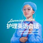 Nursing Care English