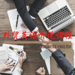 Spoken business english