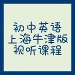 shanghai junior english