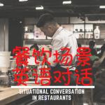 situational conversation in restaurants