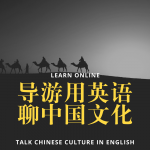 Talk about Chinese culture